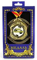 """Медаль """"Best forward"""""""