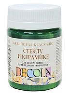 Краска акриловая для стекла и керамики ЗХК Невская Палитра DECOLA 50мл Зеленая темная 4028710
