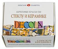 Краски акриловые по стеклу и керамике ЗХК Невская Палитра DECOLA набор 6цв. по 20мл 4041026/350422
