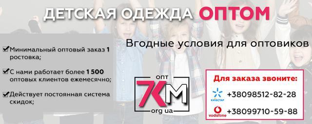 987b3d479b60 Детская одежда оптом - Одесса 7 км, оптовые цены