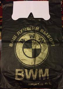 Пакет BMW  (1уп.-50 шт.) 43*66