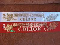"""Лента """"Почесний свідок"""" красный атлас"""