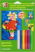 Набор для рисования пластилином ЛУЧ Детский карнавал 21С 1364-08