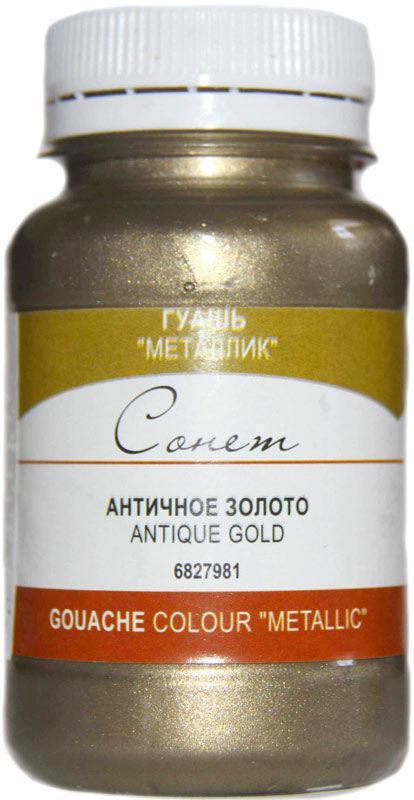 Гуашь - ЗХК Невская Палитра Сонет металлик 100мл Античное золото 6827981