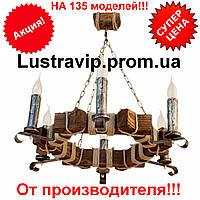 Люстра из дерева подвесная на цепях на шесть свечей