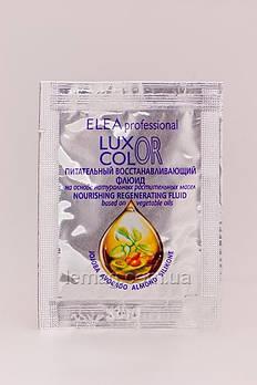 ELEA Professional Luxor Color Fluid Питательный восстанавливающий флюид, 3 гр