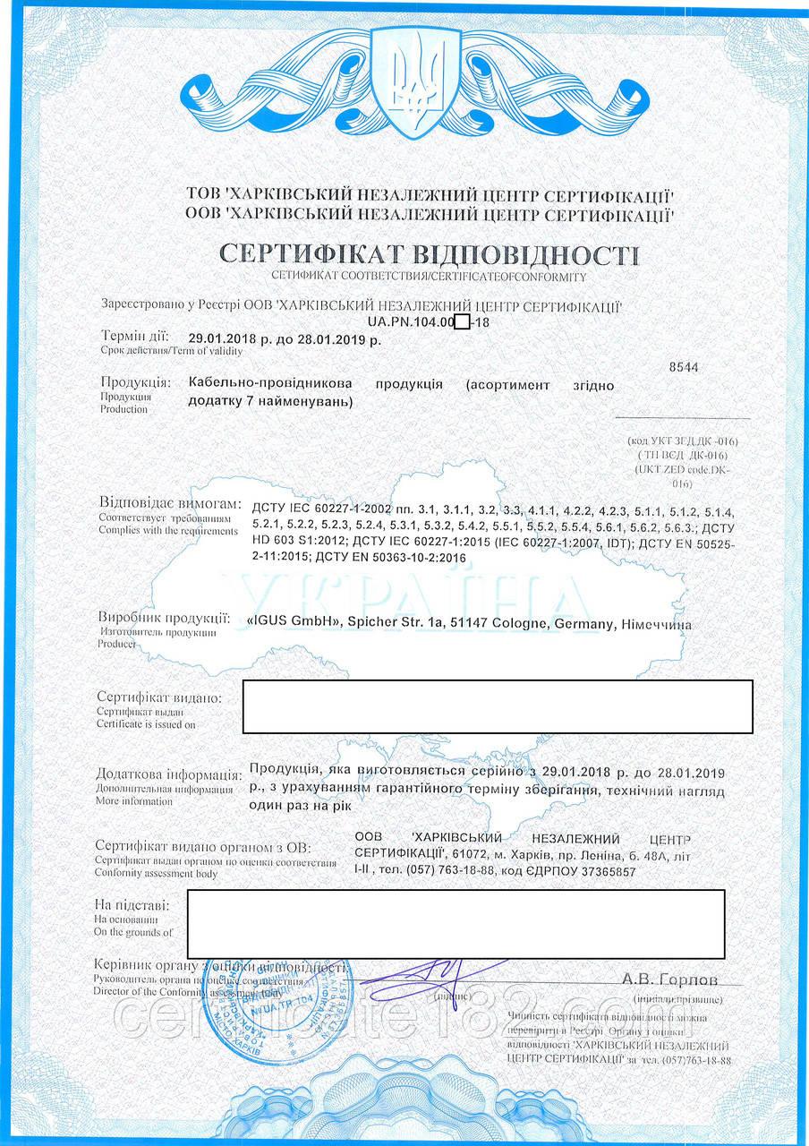Оформлення сертифіката відповідності на кабельно-провідникову продукцію на 1 рік, 2 роки