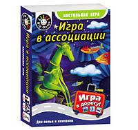 Игра настольная CREATIVE 5890-01 Игра в ассоциации (дорожная) 12170004Р