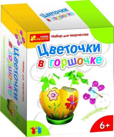 Набор для творчества Creative 3060 Цветочки в горшочке 15100016Р