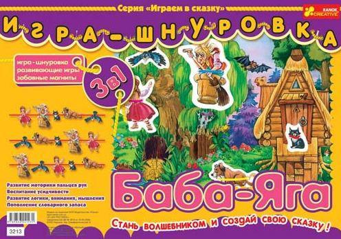Игра шнуровка Creative 3213 Баба-Яга