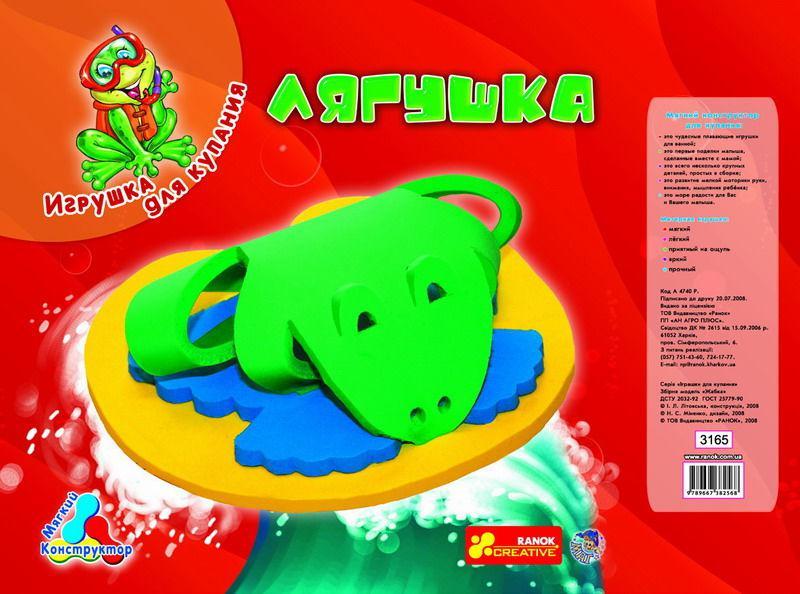 Игрушка для купания Creative 3165 Лягушка