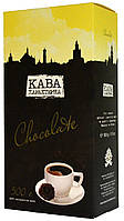 "Кофе молотый ароматизированный ""Кава Характерна"" ""Chocolate"" 500г."