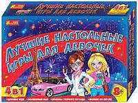 Игра настольная CREATIVE 1989 Лучшие настольные игры для девочек 4в1 12120003Р