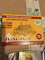 Биопрепарат KALIUS 20г (для выгребных ям и уличных туалетов)