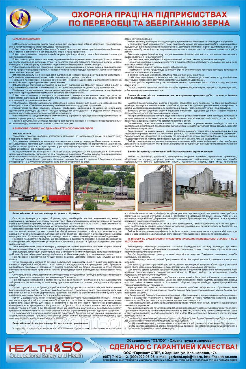 """Стенд """"Охрана труда на предприятиях по переработке и хранению зерна"""""""