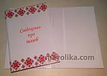 Обкладинки для свідоцтва про шлюб., фото 2