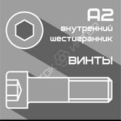 Винты нержавеющие DIN 912 с внутренним шестигранником и цилиндрической головкой