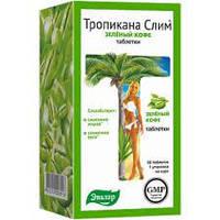 Тропикана Слим зеленый кофе, 60таб. по 0.5г Эвалар
