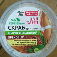 Ореховый Скраб для тела Народные рецепты, жиросжигающий, 150 мл Фитокосметик