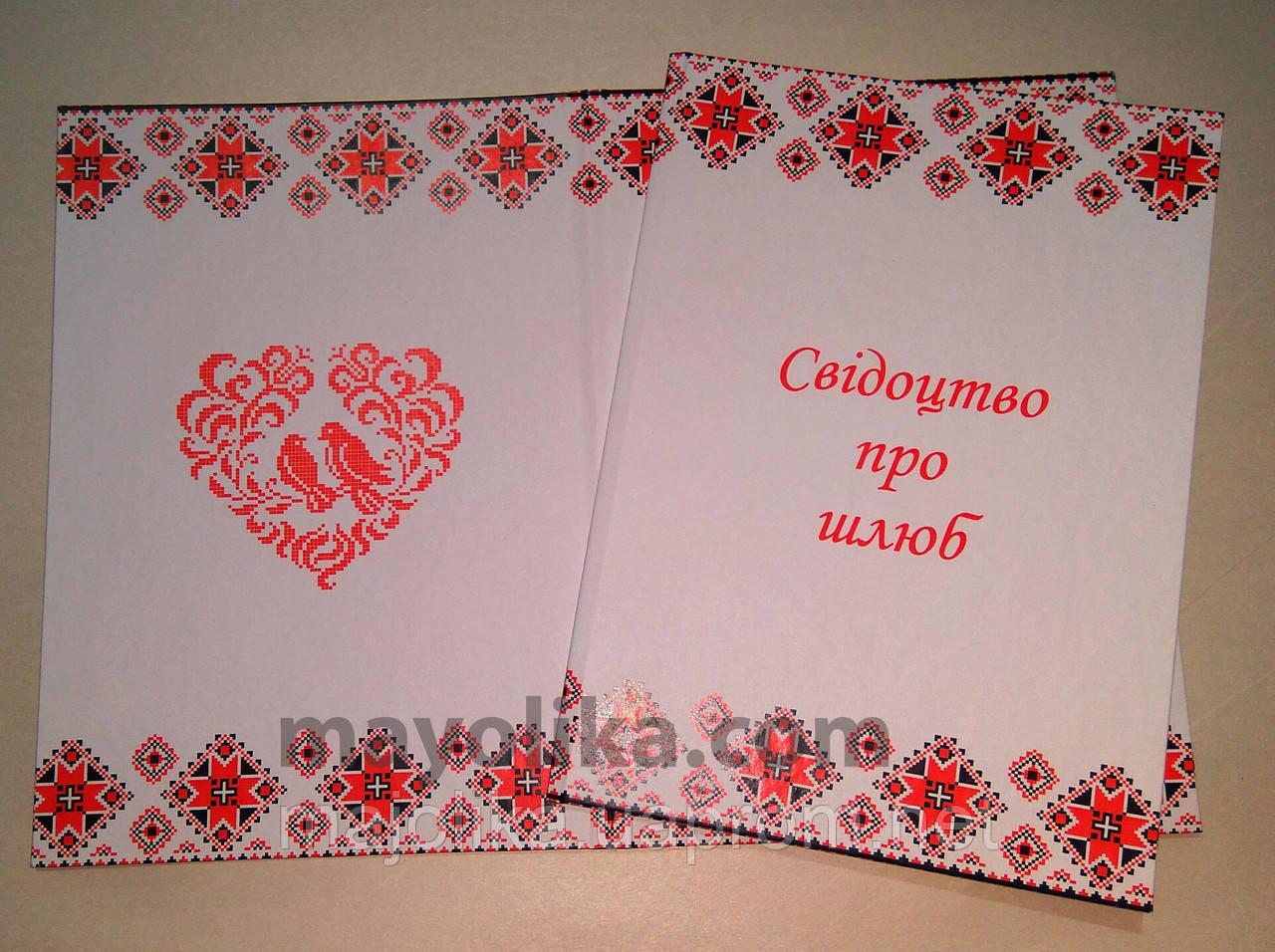 Обложки для свидетельств о браке.