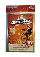Обложки для книг набор 10кл ПОЛИМЕР 200мк 104510