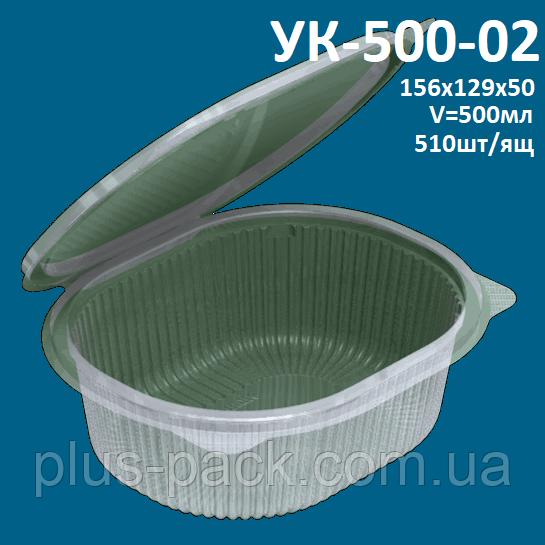 Одноразовая упаковка для салатов и полуфабрикатов УК-500-02