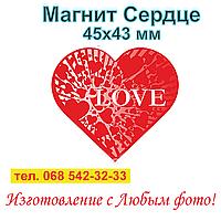 Магнит на холодильник виниловый Сердце 45х43 мм