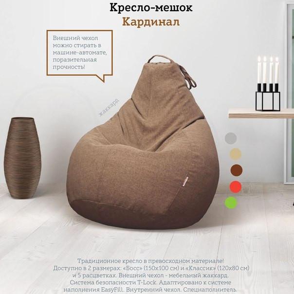 Огромное Кресло-мешок груша Микро-рогожка 100*140 см С дополнительным чехлом