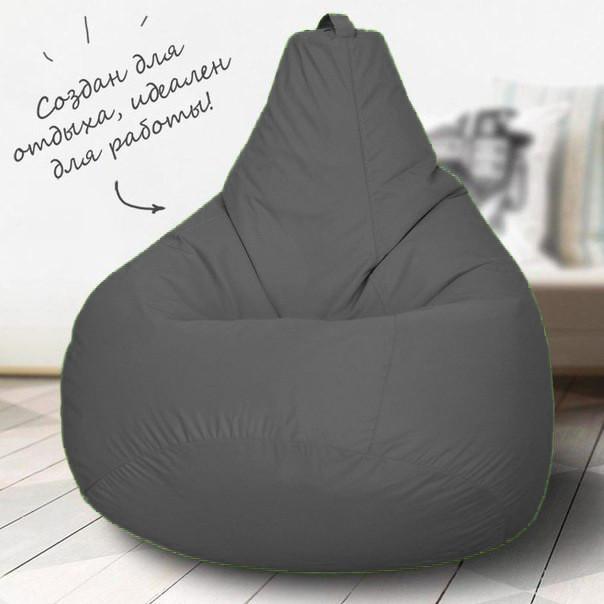 Кресло-мешок груша Графит90*130 Оксфорд