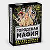 Дитяча настільна гра Міська мафія Н-06910985
