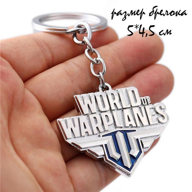 размеры брелока World of Warplanes