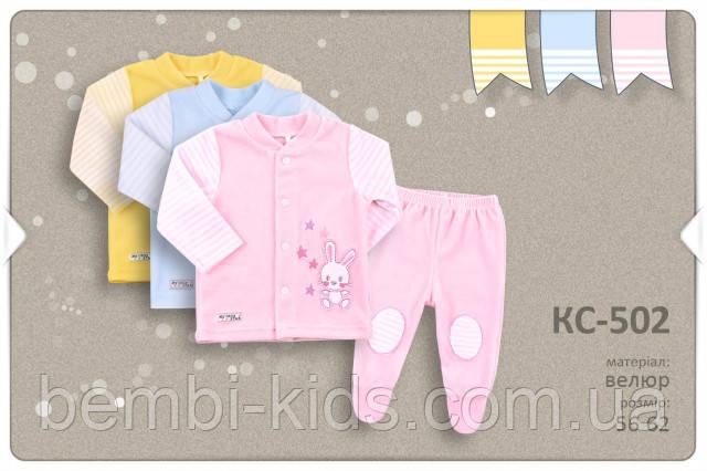 Костюм для новонародженого. КС 502