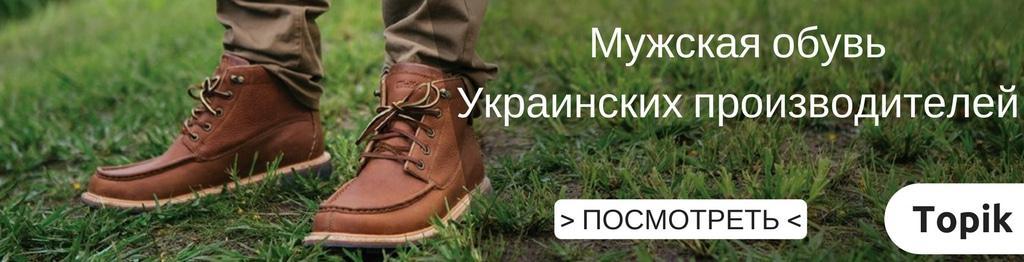 fbe4521500c4 Topik - интернет-магазин мужской и женской обуви