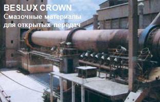 G. BESLUX CROWN 500 OG для больших передач