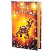 Книга сейф Символ счастья и успеха 26см