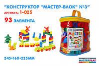 """Конструктор """"Мастер-Блок"""" №3 1-025 (0246)"""