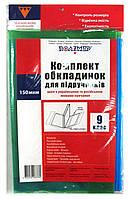 Обложки для книг набор 9кл ПОЛИМЕР 150мк эконом 113509