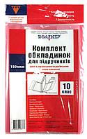 Обложки для книг набор 10кл ПОЛИМЕР 150мк эконом 113510