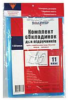 Обложки для книг набор 11кл ПОЛИМЕР 150мк эконом 113511