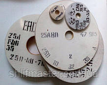 Абразивный круг шлифовальный электрокорунд белый 25А ПП 250х13х76 10-12 СМ/F120-F100 K