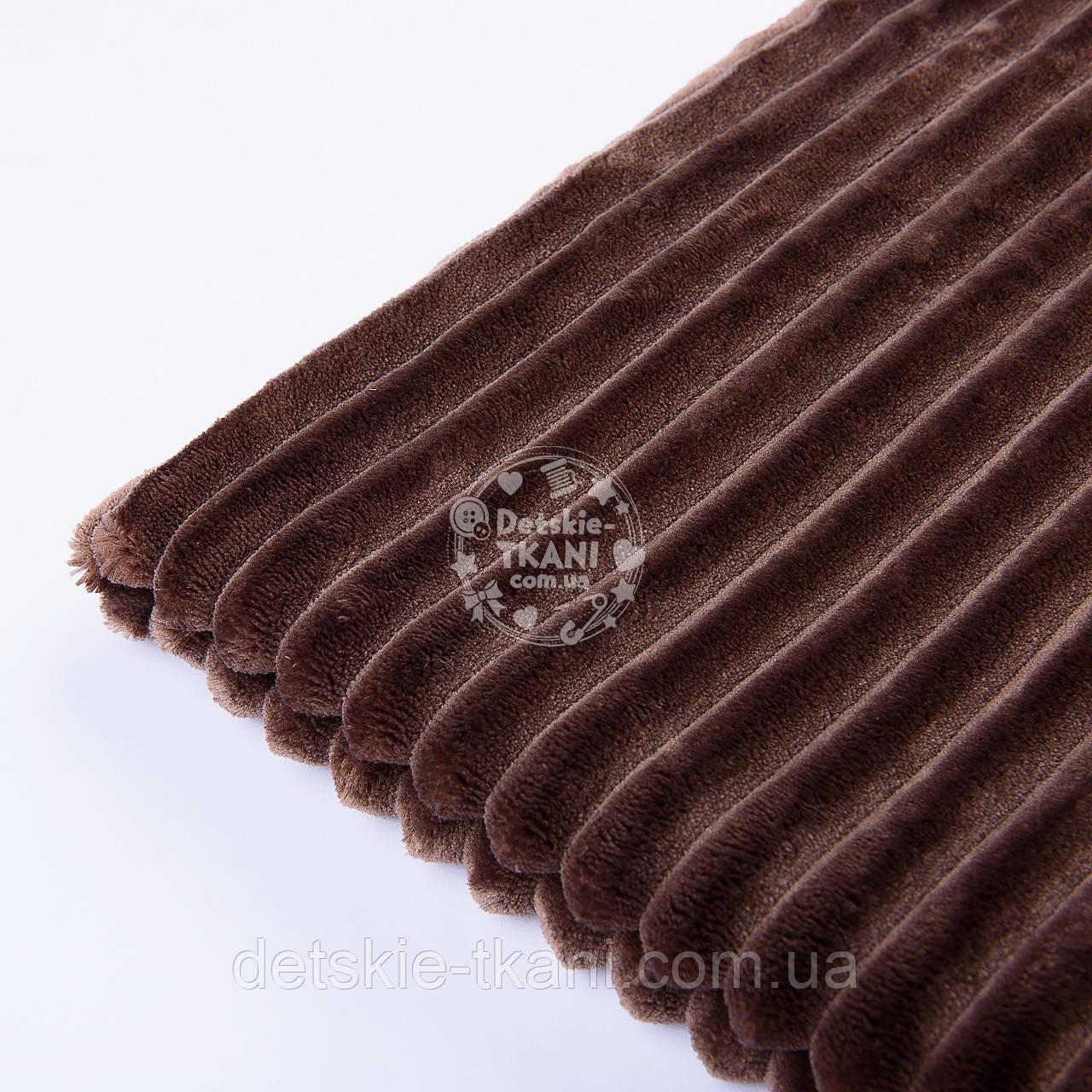 Отрез плюш в полоску Stripes, цвет шоколадный 100*80