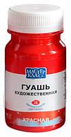 Гуашь - ЗХК Невская Палитра Мастер Класс 100мл Красная 1727331