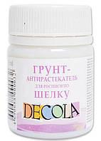 Грунт для шелка ЗХК Невская Палитра DECOLA 50мл, предотвращает растекание красок 52248942/352259