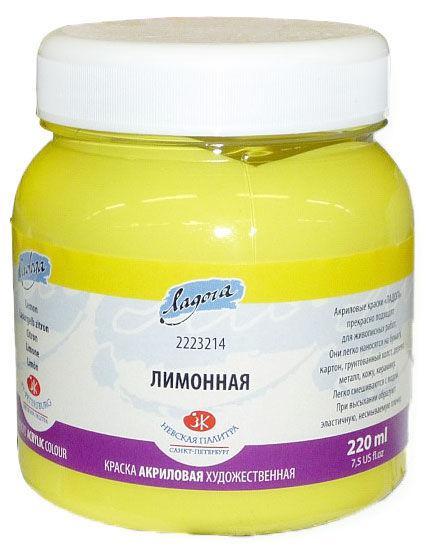 Краска акриловая - ЗХК Невская Палитра Ладога 220мл Лимонная 2223214