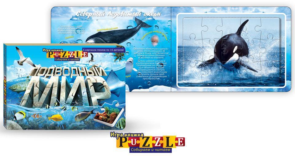 Игра DankoToys DT Книга-пазл Подводный мир