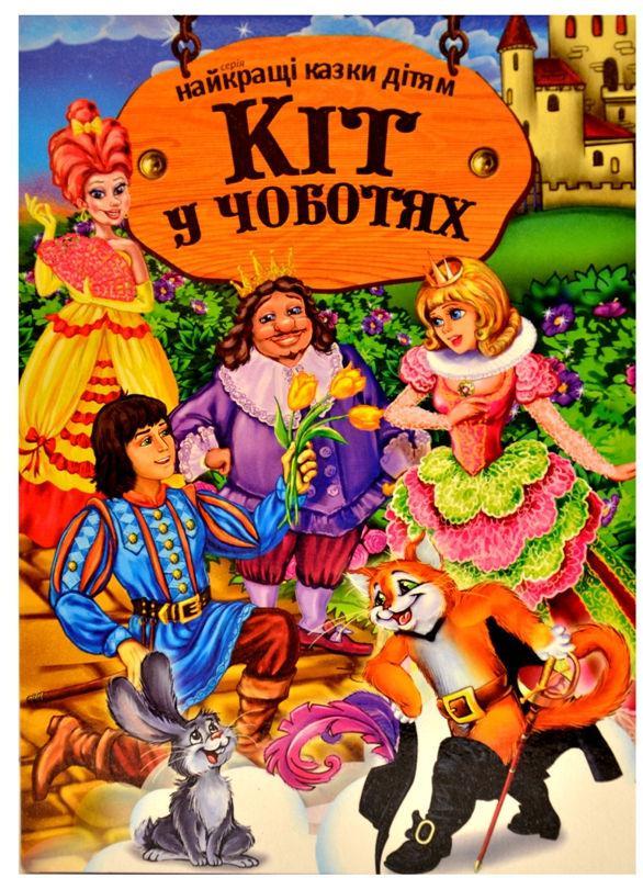 Книга детская DankoToys DT укр. Кіт у чоботах