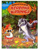 Книга детская DankoToys DT укр. Червона шапочка