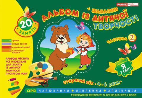 Альбом для творчества Світогляд для старшего дошкольного возраста (5-6 лет), часть 2-я, укр. 5325