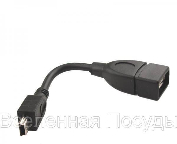 Переходник OTG USB - MINI USB  1000
