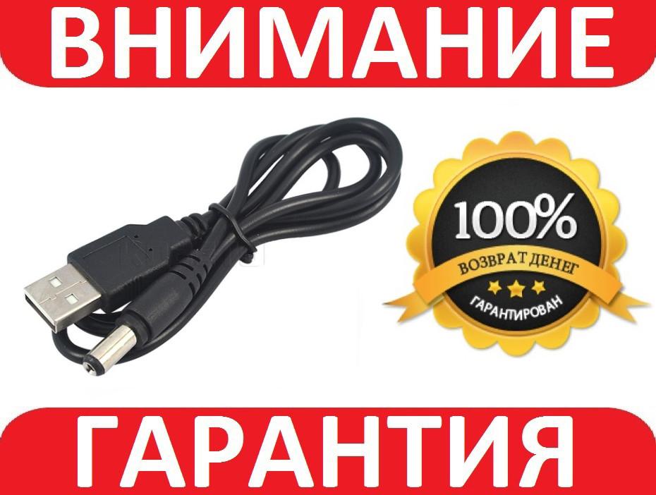 Кабель переходник USB на DC 5.5х2.1мм 100см